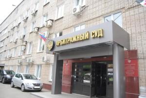 Арбитражный суд УР